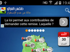 Irak Weather - Arabic 9.0.95 Screenshot