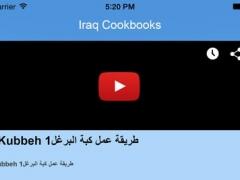 Iraq Cookbooks - Video Recipes 1.0 Screenshot
