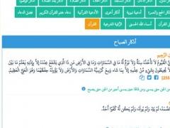 IslamWare Pro - إسلام وير برو 16 Screenshot