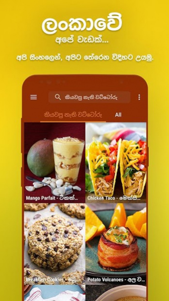 Iwum pihum sinhala recipes 10117 free download forumfinder Image collections
