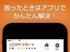 J:COMサポート 1.0.0 Screenshot