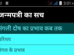 Janampatri ka sach 1.0 Screenshot