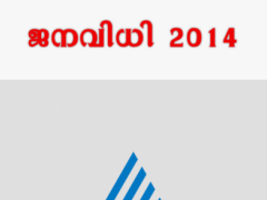 Janavidhi 2014 - Asianet News 4 Screenshot