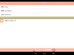 JAPANESE 2 (JLPT N4) 1.5.5 Screenshot