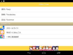 JAPANESE 3 Lite (JLPT N3) 1.3.4 Screenshot