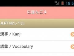 JAPANESE 4 (JLPT N2) 1.3.2 Screenshot