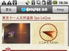 Japanese hot spring heaven 6.1.0 Screenshot
