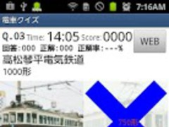JapaneseTrainQuiz 2.6.3.6 Screenshot