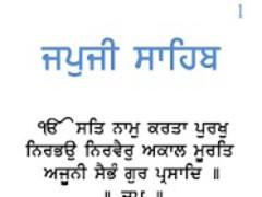 Japji Sahib - Sikh Prayer 1.0 Screenshot