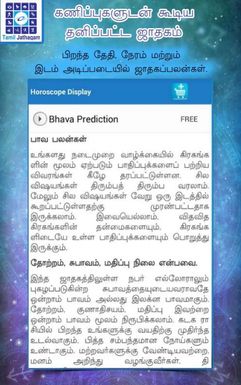 Jathagam In Tamil Astrology 30113 Free Download