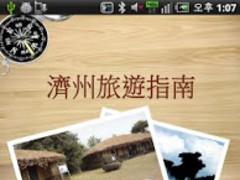 jejutourchinese 2.1 Screenshot