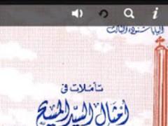 Jesus Christ Parables Arabic 1.0 Screenshot