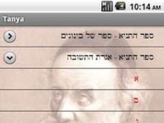 Jewish Books: Tanya 1.0.0.5 Screenshot