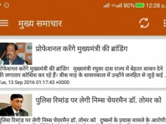 Jharkhand Hindi News 1 Screenshot