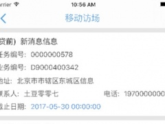 JKD移动访场 1.0.1 Screenshot