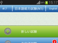 JLPT MASTER 1.62 Screenshot