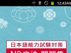 JLPT N2 Grammar Drills 1.0.0 Screenshot