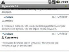 Journaluke 3.5.14 Screenshot