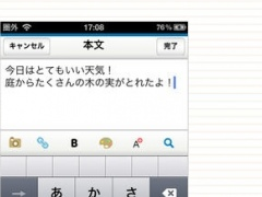 JUGEMブログ 日記投稿!Instagramと簡単連携 3.0.5 Screenshot