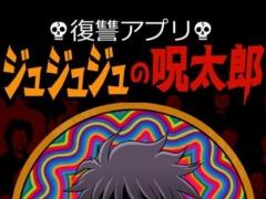 Jutaro: The Revenge; 1.0 Screenshot