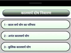Kaalsarp Dosh Nivaran 2.0 Screenshot