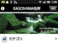 KAGOSHIMA Sights 2.3.2 Screenshot