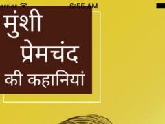 Kahaniya of Premchand - Godan, Maansarover, Gaban 1.1 Screenshot