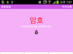 KAKAO 3.0 THEME [THE PINK]  Screenshot