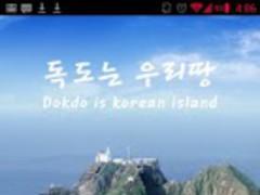 Kakao Theme Dokdo 1.0.0 Screenshot