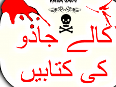 kala jadu books in urdu (Pro) 1 0 Free Download
