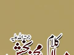 Kalam Mian Muhammad Bakhsh 1.20 Screenshot