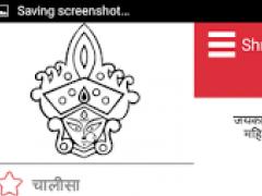 Kali Chalisa – Kavach & Aarti 1.0 Screenshot