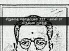Kalki Short Stories 3 - Tamil 14.0 Screenshot
