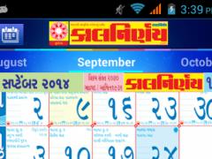 Kalnirnay Gujarati 2014  Screenshot