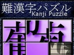 Kanji Puzzle 3.5.0 Screenshot