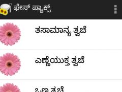 Kannada Beauty Face Packs DIY 1.2 Screenshot