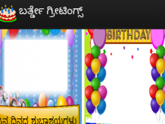 kannada birthday greetings 10 screenshot