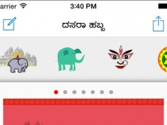 Kannada Greeting Cards - for all kannada festivals 1.3 Screenshot