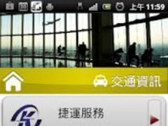 Kaohsiung Airport 2.0.8 Screenshot