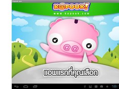 Kapook.com Tablet 1.2 Screenshot