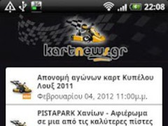KartNews.gr 1.0.2 Screenshot