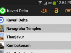 Kaveri Delta - Chozha Nadu 1.0 Screenshot