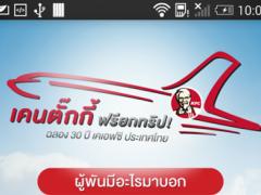 KFC Freetrip 1.0.3 Screenshot