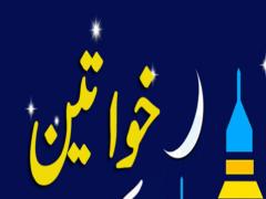 Khawateen KaTareeqa-e-namaz 1.0.7 Screenshot