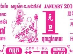 Khmer Calendar - Classic 1.0 Screenshot