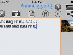 Khmer Diary 1.4 Screenshot
