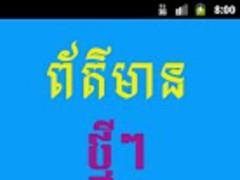 Khmer Hot News 1.5 Screenshot