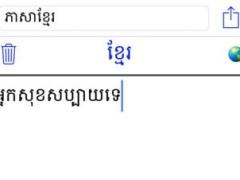 Khmer Keyboard 2.0.1 Screenshot