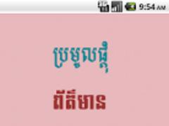 Khmer News Collection 1.0 Screenshot
