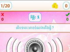 Khmer Song Quiz Online Live 1.2 Screenshot